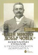 Един много добър човек : Константин Стоилов и политическата добродетел (м. к.)