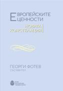 Европейските ценности : Новата констелация / Александър Кьосев и др.; Състав. и науч. ред. Георги Фотев