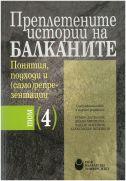 Преплетените истории на Балканите : Т. 4. : Понятия, подходи и (само)репрезентации