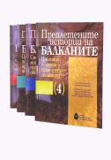 Преплетените истории на Балканите. Т. 1-4 (комплект)