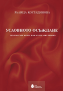 Условното осъждане по българското наказателно право