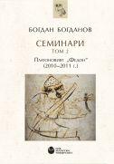 """Семинари : Т. 2. : Платоновият """"Федон"""" : (2010-2011 г.)"""