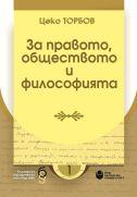 За правото, обществото и философията : Юбилеен сборник, посветен на 120-годишнината от рождението на проф. д-р Цеко Торбов