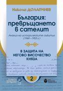 България : превръщането в сателит : Анализ на историческите събития (1944-1953 г.). В защита на Негово Височество княза