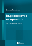 Върховенство на правото : Теоретични аспекти