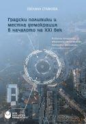 Градски политики и местна демокрация в началото на XXI век : Глобални тенденции, европейски перспективи, български реалности