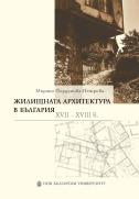 Жилищната архитектура в България  ХVII-XVIII в