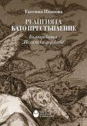 """Религията като престъпление : Българската """"Ислямска държава"""""""