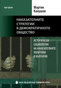 Историческа социология на наказателните политики в България : Т. 3. : Наказателните стратегии в демократичното общество