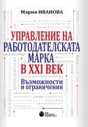 Управление на работодателската марка в XXI век : Възможности и ограничения
