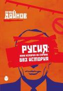 Русия : Една история на страна без история