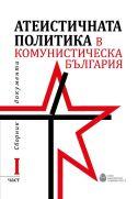 Атеистичната политика в комунистическа България : Част 1