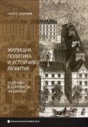 Жилищна политика и устойчиво развитие : България в контекста на Европа
