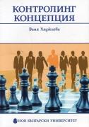 Контролинг концепция : Учебник за ВУЗ
