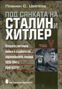 Под сянката на Сталин и Хитлер : Втората световна война и съдбата на европейските народи, 1939-1941 г. : Т. 5. : Кой кого?