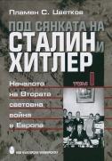 Под сянката на Сталин и Хитлер : Втората световна война и съдбата на европейските народи, 1939-1941 г. : Т. 1. : Втората световна война в Европа