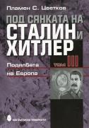 Под сянката на Сталин и Хитлер : Втората световна война и съдбата на европейските народи, 1939-1941 г. : Т. 3. : Подялбата на Европа