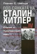 Под сянката на Сталин и Хитлер : Втората световна война и съдбата на европейските народи, 1939-1941 г. : Т. 4. : Сталин и Тристранният пакт