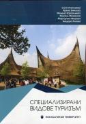 Специализирани видове туризъм : [Учебник за ВУЗ] / Състав. и ред. Соня Алексиева