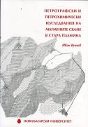Петрографски и петрохимически изследвания на магмените скали в Стара планина : Избрани глави от изследователски труд от 1978 г.