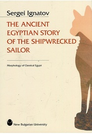 The ancient Egyptian story of the shipwrecked sailor : Morphology of Classical Egypt