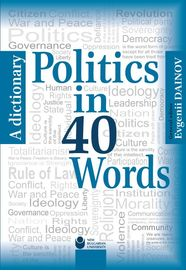 Politics in 40 words : A dictionary / Evgenii Dainov, General editor